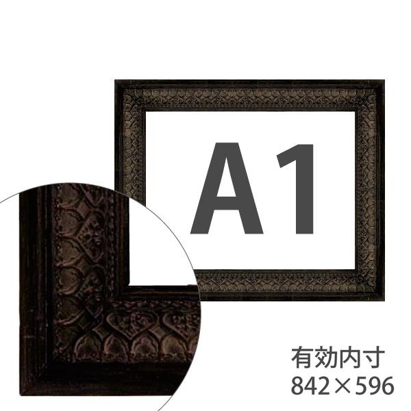 額縁eカスタムセット標準仕様 E-10176 作品厚約1mm~約3mm、落ち着いた印象の高級ポスターフレーム A1