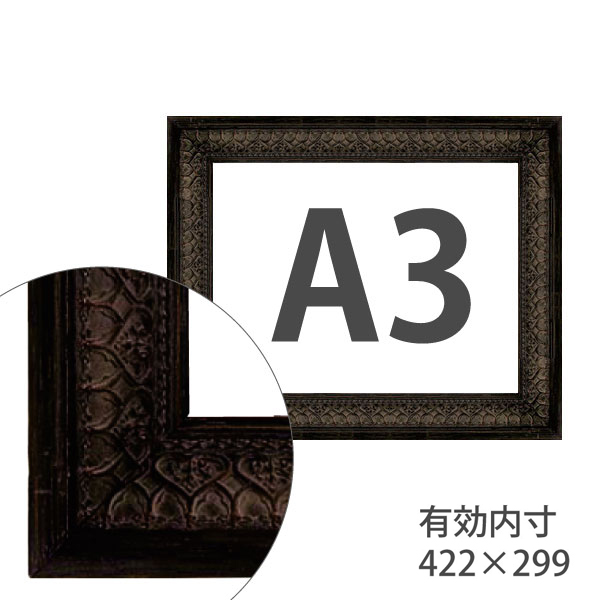 額縁eカスタムセット標準仕様 E-10176 A3 作品厚約1mm~約3mm、落ち着いた印象の高級ポスターフレーム A3, インテリア&照明器具のオイビー:16015c03 --- cgt-tbc.fr