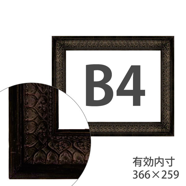 額縁eカスタムセット標準仕様 E-10176 作品厚約1mm~約3mm、落ち着いた印象の高級ポスターフレーム B4