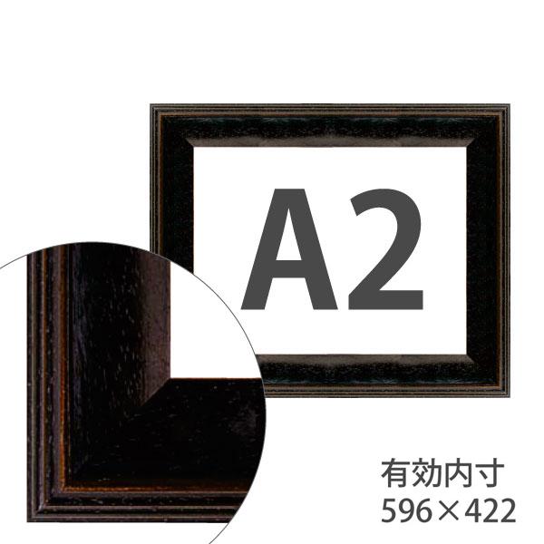 【激安アウトレット!】 額縁eカスタムセット標準仕様 C-10177 作品厚約1mm~約3mm、オーソドックスな高級ポスターフレーム A2, 独特の上品 9f26b144