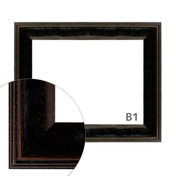 額縁eカスタムセット標準仕様 C-10177 作品厚約1mm~約3mm、オーソドックスな高級ポスターフレーム B1