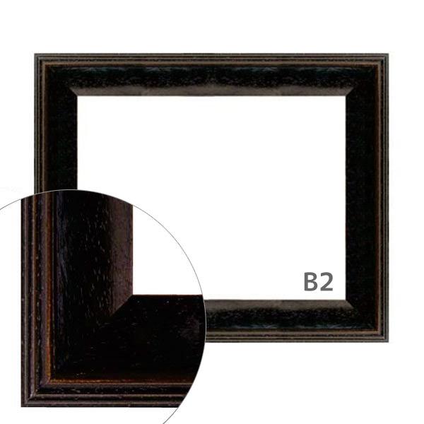 額縁eカスタムセット標準仕様 C-10177 作品厚約1mm~約3mm、オーソドックスな高級ポスターフレーム B2