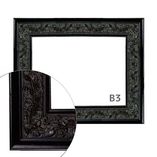 額縁eカスタムセット標準仕様 E-10178 作品厚約1mm~約3mm、オリエンタルな高級ポスターフレーム B3