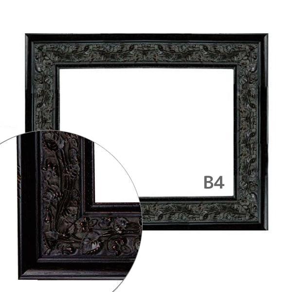 額縁eカスタムセット標準仕様 E-10178 作品厚約1mm~約3mm、オリエンタルな高級ポスターフレーム B4