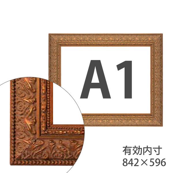 額縁eカスタムセット標準仕様 C-20028 作品厚約1mm~約3mm、ゴージャスな高級ポスターフレーム A1