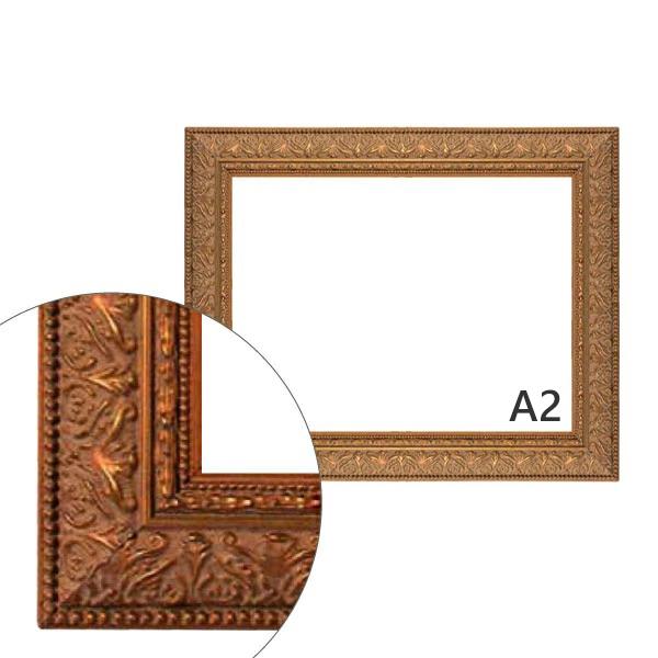 額縁eカスタムセット標準仕様 C-20028 作品厚約1mm~約3mm、ゴージャスな高級ポスターフレーム A2