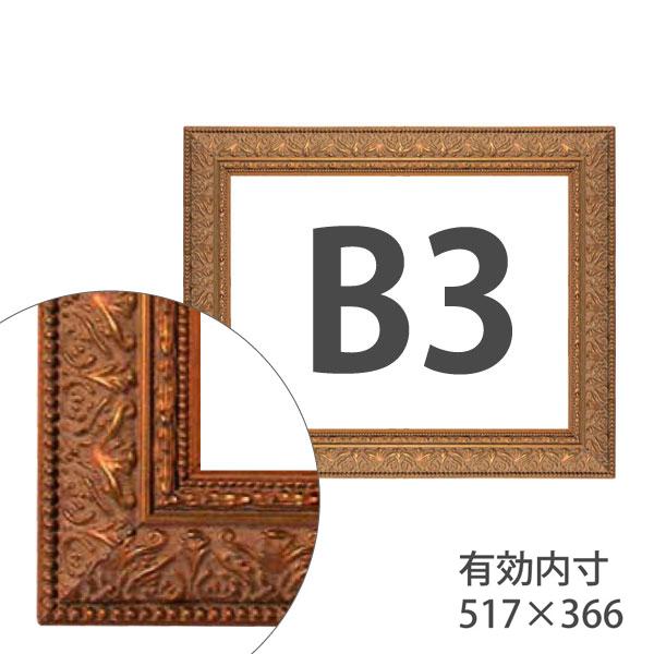 額縁eカスタムセット標準仕様 C-20028 作品厚約1mm~約3mm、ゴージャスな高級ポスターフレーム B3