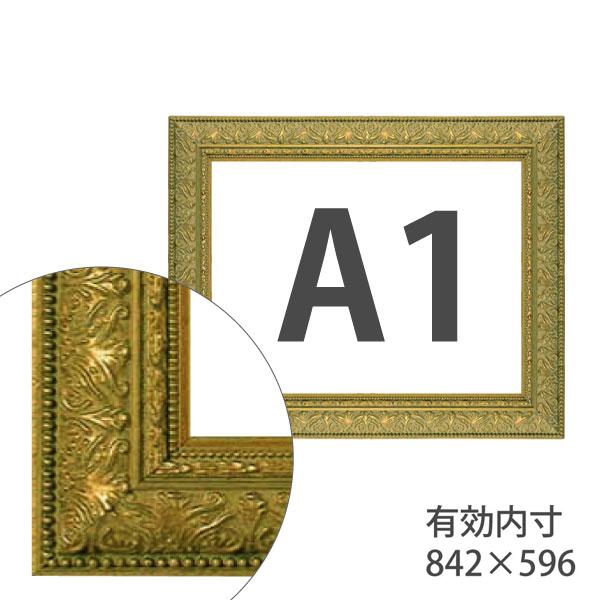 額縁eカスタムセット標準仕様 C-20029 作品厚約1mm~約3mm、ゴージャスな高級ポスターフレーム A1