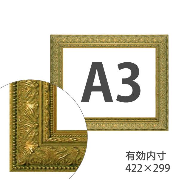 額縁eカスタムセット標準仕様 C-20029 作品厚約1mm~約3mm、ゴージャスな高級ポスターフレーム A3