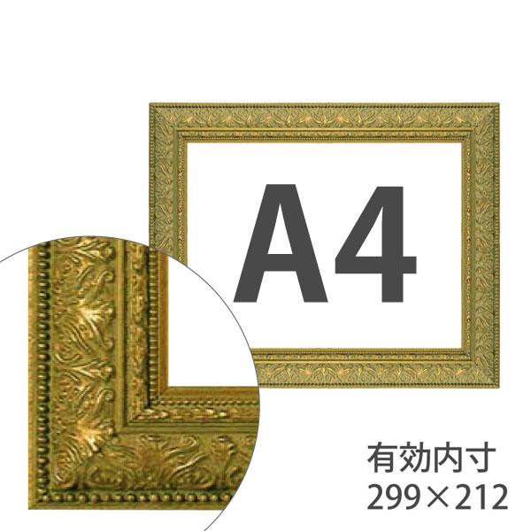 額縁eカスタムセット標準仕様 C-20029 作品厚約1mm~約3mm、ゴージャスな高級ポスターフレーム A4