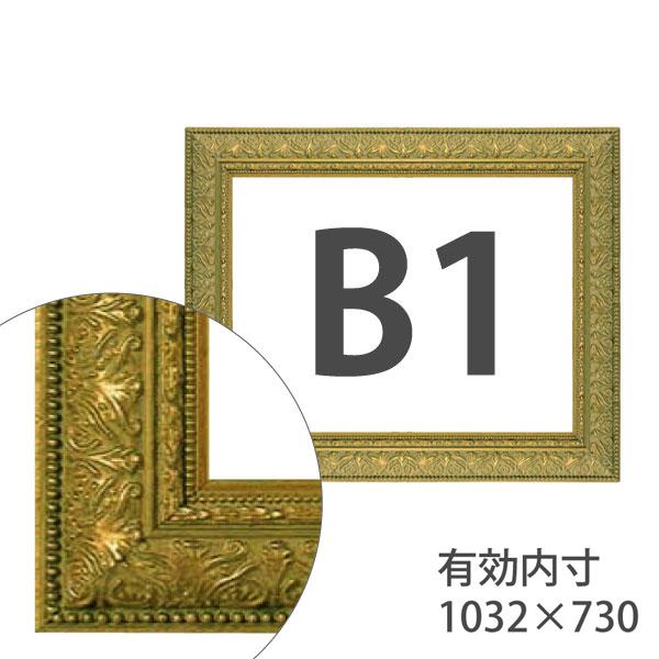 額縁eカスタムセット標準仕様 C-20029 作品厚約1mm~約3mm、ゴージャスな高級ポスターフレーム B1
