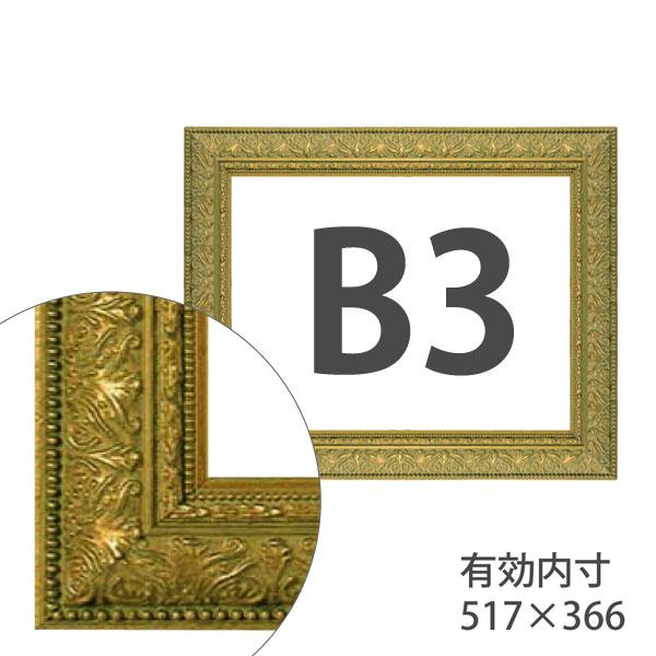額縁eカスタムセット標準仕様 C-20029 作品厚約1mm~約3mm、ゴージャスな高級ポスターフレーム B3