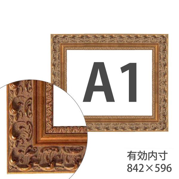 額縁eカスタムセット標準仕様 G-20051 作品厚約1mm~約3mm、オリエンタルな高級ポスターフレーム A1