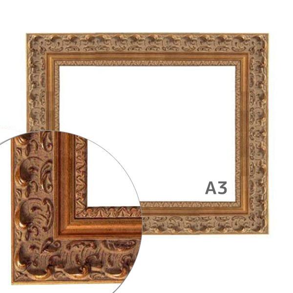 額縁eカスタムセット標準仕様 G-20051 作品厚約1mm~約3mm、オリエンタルな高級ポスターフレーム A3