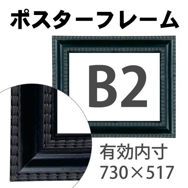 額縁eカスタムセット標準仕様 C-20070 作品厚約1mm~約3mm、シックな高級感溢れるポスターフレーム B2