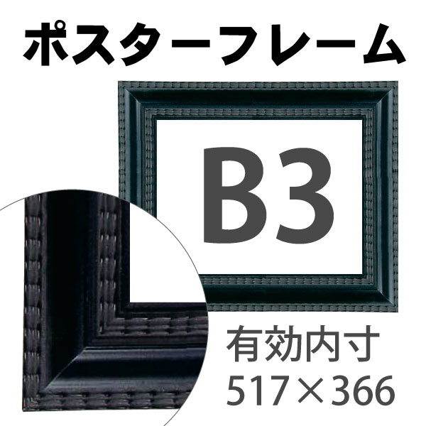 額縁eカスタムセット標準仕様 C-20070 作品厚約1mm~約3mm、シックな高級感溢れるポスターフレーム B3