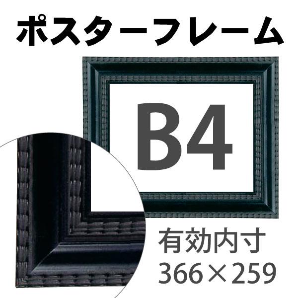 額縁eカスタムセット標準仕様 C-20070 C-20070 作品厚約1mm~約3mm B4、シックな高級感溢れるポスターフレーム B4, アンダーウェア:e4342b5a --- cgt-tbc.fr