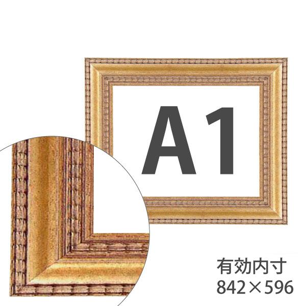 額縁eカスタムセット標準仕様 C-20071 作品厚約1mm~約3mm、シンプルな高級ポスターフレーム A1
