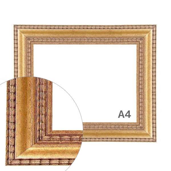額縁eカスタムセット標準仕様 C-20071 作品厚約1mm~約3mm、シンプルな高級ポスターフレーム A4