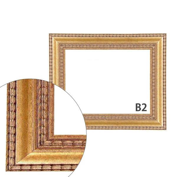 額縁eカスタムセット標準仕様 C-20071 作品厚約1mm~約3mm、シンプルな高級ポスターフレーム B2