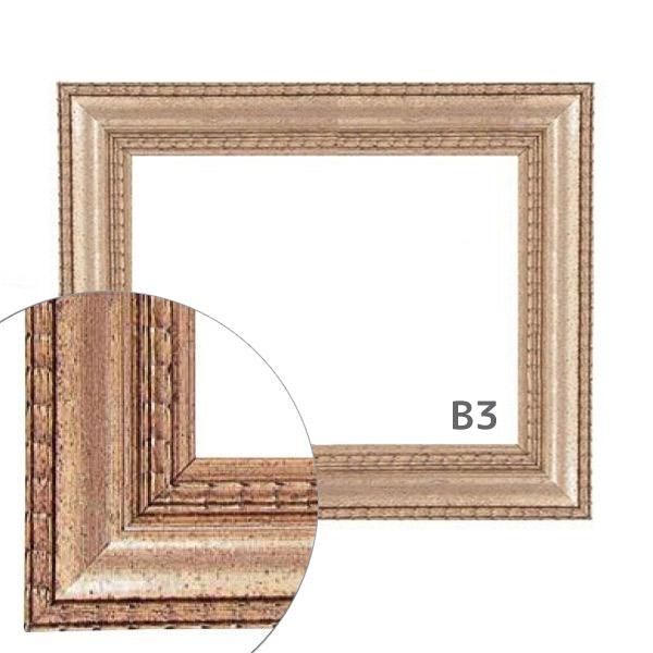 額縁eカスタムセット標準仕様 C-20072 作品厚約1mm~約3mm、シンプルな高級ポスターフレーム B3