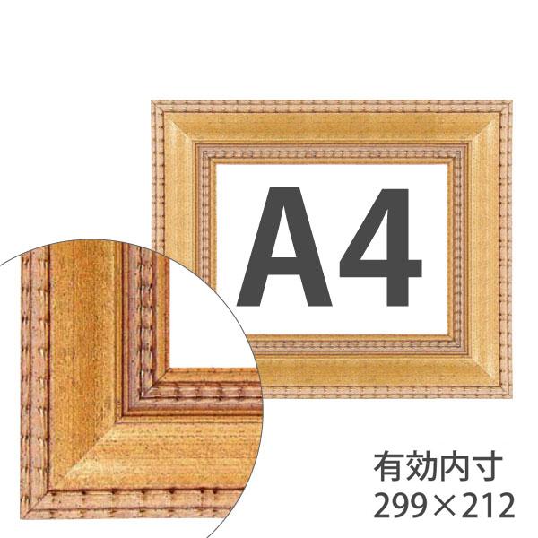 額縁eカスタムセット標準仕様 A4 E-20076 作品厚約1mm~約3mm、落ち着いた印象の高級ポスターフレーム E-20076 A4, 壁面収納 可動棚 スティックス:fd7f2dd4 --- cgt-tbc.fr