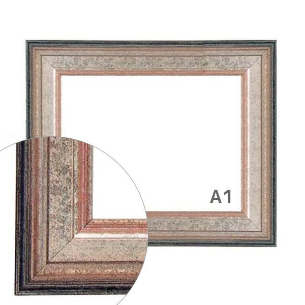 額縁eカスタムセット標準仕様 C-20084 作品厚約1mm~約3mm、ゴージャスな高級ポスターフレーム A1