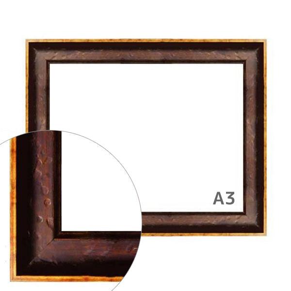 額縁eカスタムセット標準仕様 B-20132 作品厚約1mm~約3mm、シックな高級ポスターフレーム A3