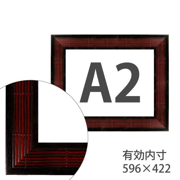 額縁eカスタムセット標準仕様 A-20140 作品厚約1mm~約3mm、落ち着いた印象の高級ポスターフレーム A2