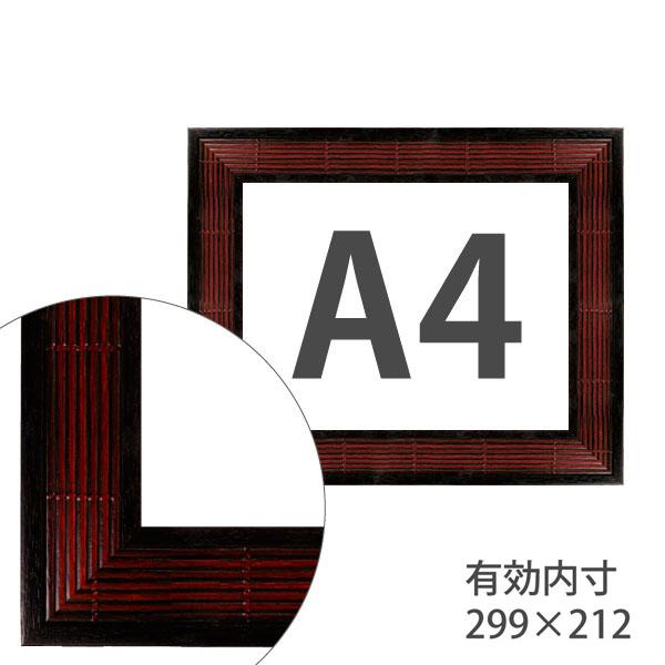 額縁eカスタムセット標準仕様 A-20140 作品厚約1mm~約3mm、落ち着いた印象の高級ポスターフレーム A4