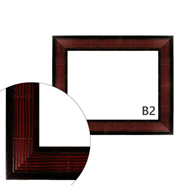 額縁eカスタムセット標準仕様 A-20140 作品厚約1mm~約3mm、落ち着いた印象の高級ポスターフレーム B2