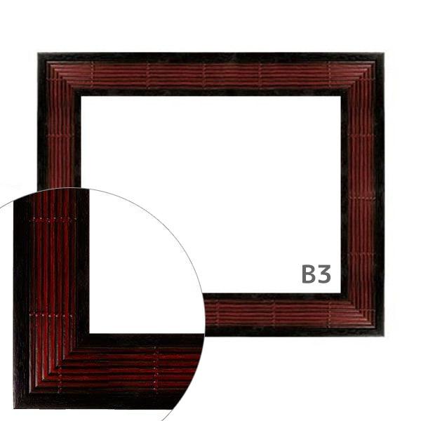 額縁eカスタムセット標準仕様 A-20140 作品厚約1mm~約3mm、落ち着いた印象の高級ポスターフレーム B3