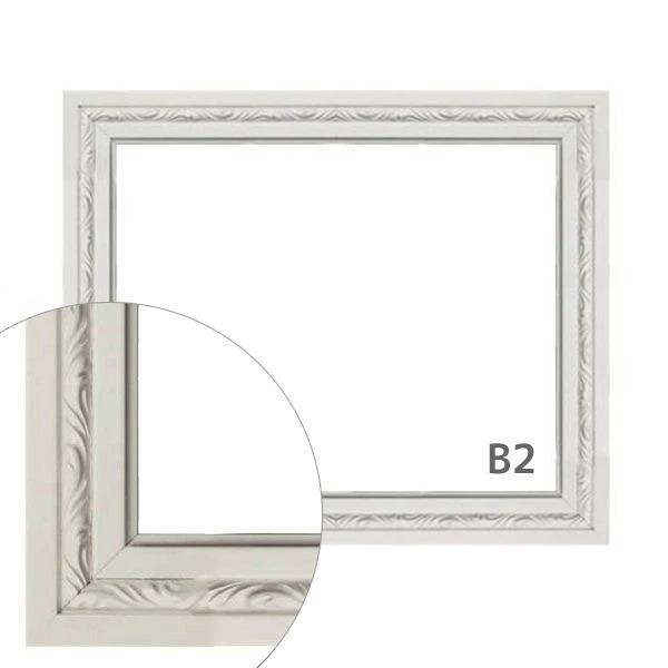 額縁eカスタムセット標準仕様 B-20153 作品厚約1mm~約3mm、柔らかな印象の高級ポスターフレーム B2