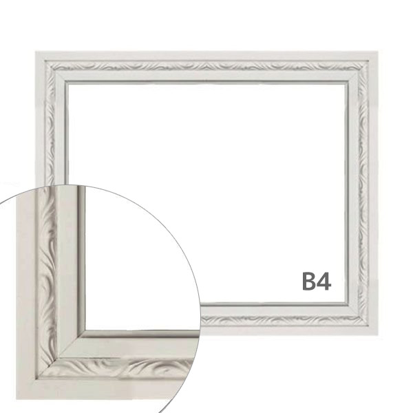 額縁eカスタムセット標準仕様 B-20153 作品厚約1mm~約3mm、柔らかな印象の高級ポスターフレーム B4
