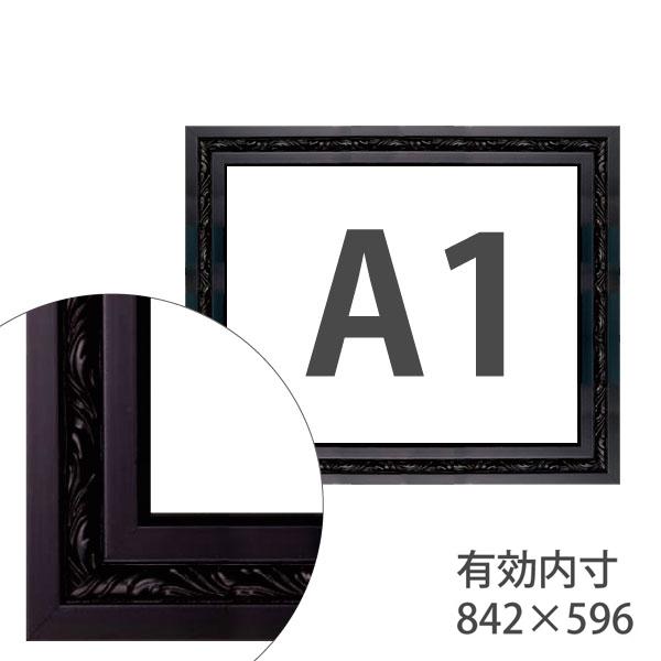 額縁eカスタムセット標準仕様 B-20154 作品厚約1mm~約3mm、柔らかな印象の高級ポスターフレーム A1