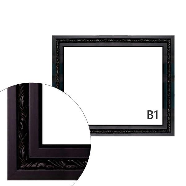 額縁eカスタムセット標準仕様 B-20154 作品厚約1mm~約3mm、柔らかな印象の高級ポスターフレーム B1