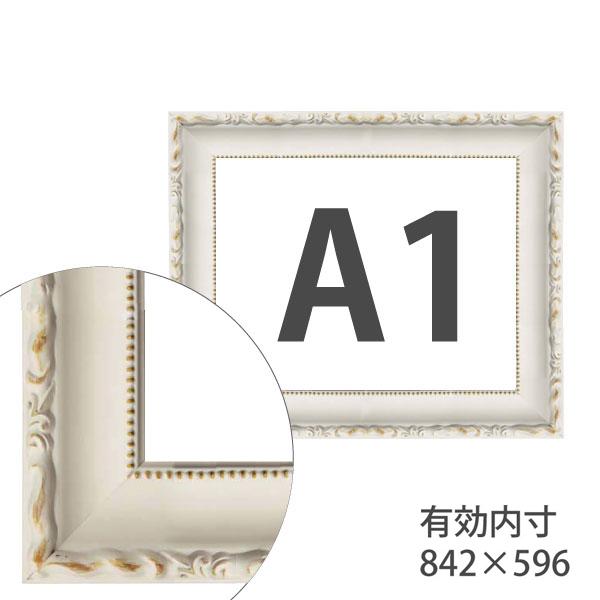 額縁eカスタムセット標準仕様 D-20160 作品厚約1mm~約3mm、白い上品な印象の高級ポスターフレーム A1