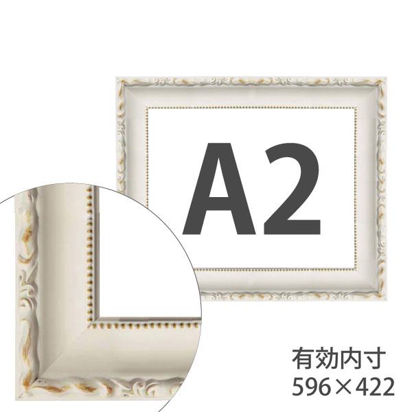 額縁eカスタムセット標準仕様 D-20160 作品厚約1mm~約3mm、白い上品な印象の高級ポスターフレーム A2
