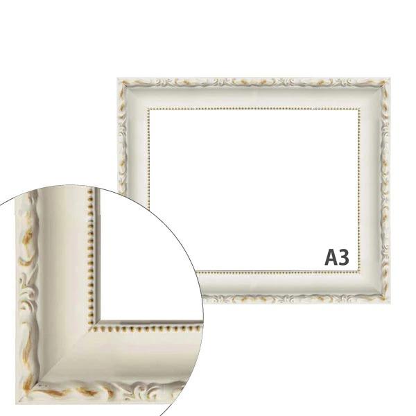 額縁eカスタムセット標準仕様 D-20160 作品厚約1mm~約3mm、白い上品な印象の高級ポスターフレーム A3