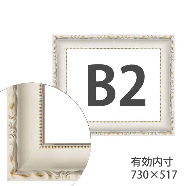 額縁eカスタムセット標準仕様 D-20160 D-20160 作品厚約1mm~約3mm、白い上品な印象の高級ポスターフレーム B2 B2, Cozy Cafe:93a717a1 --- sunward.msk.ru