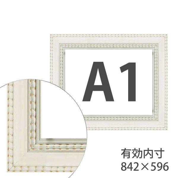 額縁eカスタムセット標準仕様 B-20162 作品厚約1mm~約3mm、シンプルな高級ポスターフレーム A1