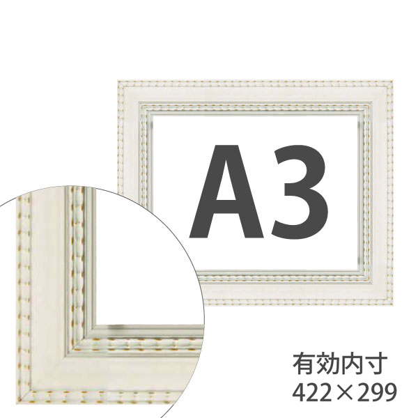 額縁eカスタムセット標準仕様 B-20162 作品厚約1mm~約3mm、シンプルな高級ポスターフレーム A3