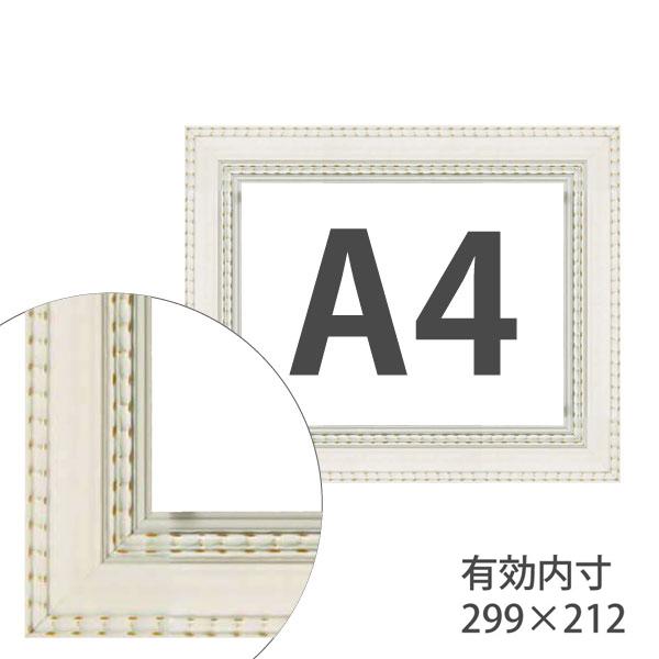 額縁eカスタムセット標準仕様 B-20162 作品厚約1mm~約3mm、シンプルな高級ポスターフレーム A4