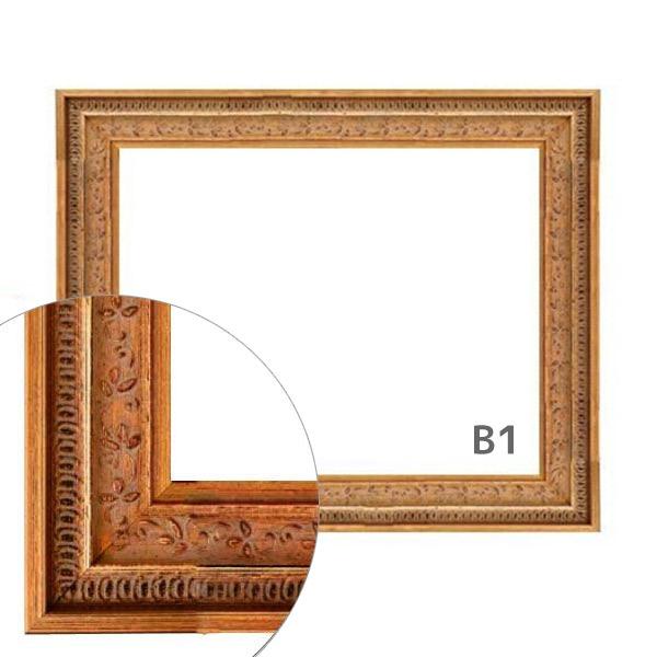 額縁eカスタムセット標準仕様 D-20163 作品厚約1mm~約3mm D-20163、オリエンタルな高級ポスターフレーム B1 B1, TOTOKU:816073f1 --- cgt-tbc.fr