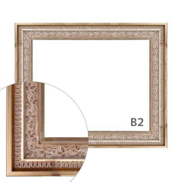 B2 作品厚約1mm~約3mm、デコラティブな高級ポスターフレーム 額縁eカスタムセット標準仕様 D-20164