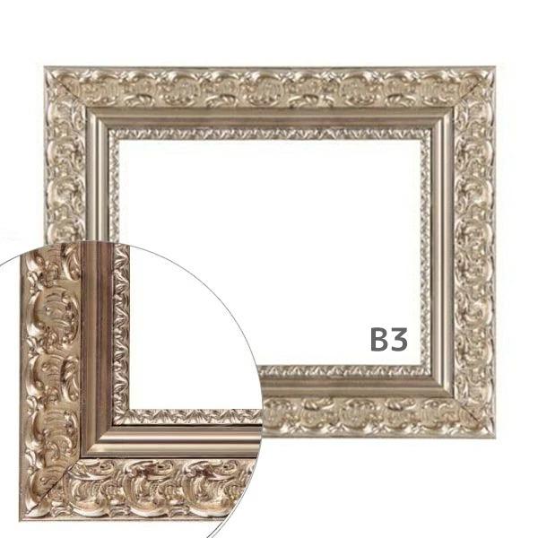 額縁eカスタムセット標準仕様 G-20166 作品厚約1mm~約3mm、デコラティブな高級ポスターフレーム B3