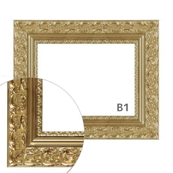 額縁eカスタムセット標準仕様 G-20167 B1 作品厚約1mm~約3mm G-20167、デコラティブな高級ポスターフレーム B1, 天平キムチ:fb785bc7 --- officewill.xsrv.jp
