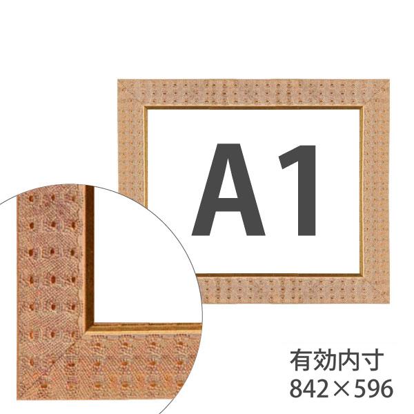 額縁eカスタムセット標準仕様 B-20171 B-20171 作品厚約1mm~約3mm A1、シンプルな高級ポスターフレーム A1, CATMAIL:44647803 --- officewill.xsrv.jp