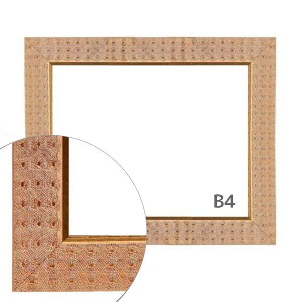 額縁eカスタムセット標準仕様 B-20171 作品厚約1mm~約3mm、シンプルな高級ポスターフレーム B4