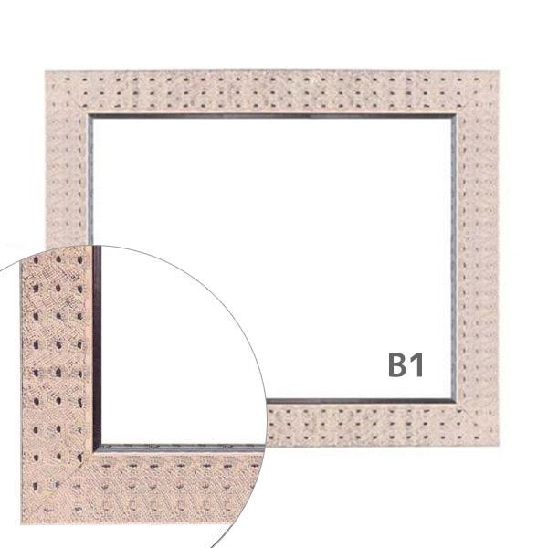 額縁eカスタムセット標準仕様 B-20172 作品厚約1mm~約3mm、シンプルな高級ポスターフレーム B1